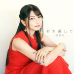 [Single] 君を通して – 雨宮天 (2020.09.27/MP3/RAR)