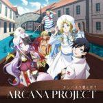 [Single] ARCANA PROJECT – カンパネラ響く空で (2020.09.09/MP3/RAR)
