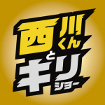 [Single] 西川くんとキリショー – 1·2·3 (2020.09.30/MP3/RAR)
