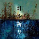 [Single] 灯ル祈リ / コブクロ (2020.10.16/MP3 + FLAC/RAR)