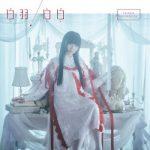 [Album] 白羽 (Shiraha) – 白白 (2020.02.14/FLAC + MP3/RAR)