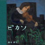 [Album] 鈴木博文 (Hirobumi Suzuki) – ピカソ (2019.04.03/FLAC 24bit + MP3/RAR)