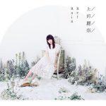 [Single] 上田麗奈 (Reina Ueda) – RefRain (2016.12.21/FLAC 24bit + MP3/RAR)