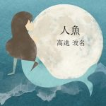 [Single] 高遠波名 (Hannah Takatoh) – 人魚 (2020.08.07/FLAC + AAC/RAR)