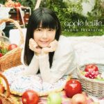 [Album] 竹達彩奈 (Ayana Taketatsu) – apple feuille (2017.11.29/FLAC + MP3/RAR)