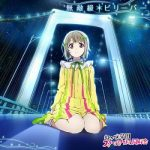 [Single] 虹ヶ咲学園スクールアイドル同好会 – 無敵級*ビリーバー (2020.07.29/FLAC + MP3/RAR)