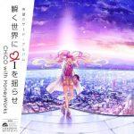 [Album] CHiCO with HoneyWorks – 瞬く世界に i を揺らせ (2020.09.16/MP3 + FLAC/RAR)