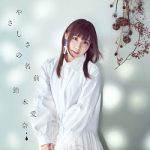 [Single] 鈴木愛奈 (Aina Suzuki) – やさしさの名前 (2020.09.16/FLAC + MP3/RAR)
