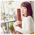 [Album] 新田恵海 (Emi Nitta) – EMUSIC (2015.10.21/FLAC 24bit + MP3/RAR)
