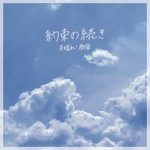 [Single] 天晴れ!原宿 (Appare! Harajuku) – 約束の続き (2020.06.19/FLAC 24bit Lossless/RAR)