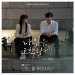 [Single] Taeyeon (태연) – Do You Like Brahms? OST Part.5 (2020.09.15/FLAC + MP3/RAR)
