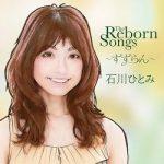 [Album] 石川ひとみ (Hitomi Ishikawa) – The Reborn Songs ~すずらん~ (2013.05.29/FLAC + MP3/RAR)