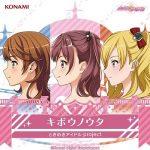 [Album] キボウノウタ / ときめきアイドル project (2020.09.16/MP3/RAR)