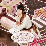 [Single] 竹達彩奈 (Ayana Taketatsu) – OH MY シュガーフィーリング!! (2018.01.31/FLAC 24bit + MP3/RAR)