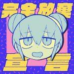 [Single] ナナヲアカリ (Akari Nanawo) – 完全放棄宣言 (2020.09.07/FLAC 24bit/RAR)