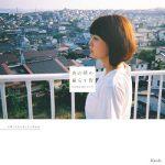 [Single] Kaede – あの娘が暮らす街(まであとどれくらい?) (2017.09.17/FLAC 24bit + MP3/RAR)