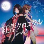 [Single] SorAZ,TOKINOSORA & AZKi – 紅藍クロニクル (2020.09.22/MP3/RAR)