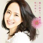 [Single] 松田聖子 (Seiko Matsuda) – 風に向かう一輪の花 (2020.09.09/FLAC + AAC/RAR)