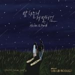 [Single] Heize, Punch – Midnight (Do You Like Brahms? OST Special Track) (2020.09.27/FLAC + MP3/RAR)