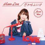 [Album] 和氣あず未 (Azumi Waki) – Hurry Love / 恋と呼ぶには (2020.06.10/FLAC 24bit + MP3/RAR)