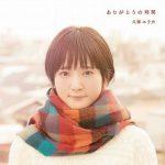 [Single] 久保ユリカ (Yurika Kubo) – ありがとうの時間 (2016.12.07/FLAC 24bit Lossless/RAR)