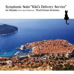 "[Album] 久石譲 (Joe Hisaishi) – Symphonic Suite ""Kiki's Delivery Service"" (2020.08.19/FLAC 24bit Lossless/RAR)"