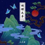[Single] A.C.E – HJZM : The Butterfly Phantasy (2020.09.02/FLAC + MP3/RAR)