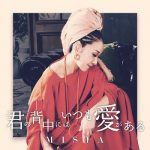 [Single] MISIA – 君の背中にはいつも愛がある (2020.09.16/AAC/RAR)
