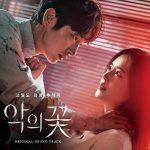 [Album] VA – Flower of Evil (Original Television Soundtrack) (악의 꽃 OST) (2020.09.23/FLAC/RAR)