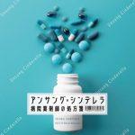 [Album] VA – フジテレビ系ドラマ「アンサング・シンデレラ 病院薬剤師の処方箋」オリジナルサウンドトラック (2020/FLAC/RAR)