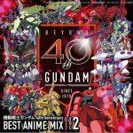 [Album] 機動戦士ガンダム 40th Anniversary BEST ANIME MIX vol.2 (2019.12.11/MP3/RAR)