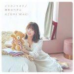 [Album] 和氣あず未 (Azumi Waki) – イツカノキオク/透明のペダル (2020.10.07/FLAC 24bit + MP3/RAR)