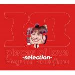 [Album] 中島愛 (Megumi Nakajima) – 30 pieces of love -selection- (2019.06.05/FLAC 24bit + MP3/RAR)