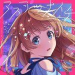 [Single] アスヲツナイデ – ななひら (2020.10.10/MP3/RAR)