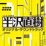 Album] 服部隆之 (Takayuki Hattori) – TBS系 日曜劇場「半沢直樹」オリジナル・サウンドトラック (2013.09.04/FLAC 24bit Lossless/RAR)