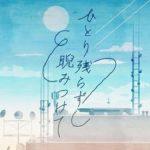 [Single] クレナズム – ひとり残らず睨みつけて (2020.08.05/MP3 + FLAC/RAR)