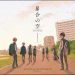 [Album] TVアニメ「星合の空」オリジナルサウンドトラック (2019.12.25/MP3/RAR)