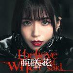[Single] 亜咲花 (Asaka) – I believe what you said (2020.10.14/FLAC 24bit/RAR)