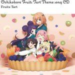 [Single] TVアニメ「おちこぼれフルーツタルト」テーマソングCD (2020.10.28/MP3/RAR)