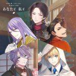 [Album] 刀剣乱舞-ONLINE- 歌曲集と物語「あなたと 私と」 (2020.10.07/MP3/RAR)