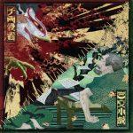 [Single] King Gnu – 三文小説 (2020.10.30/FLAC 24bit/RAR)