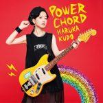 [Single] 工藤晴香 (Haruka Kudo) – POWER CHORD (2020.10.07/FLAC 24bit + MP3/RAR)
