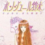 [Album] ボンジュール鈴木 (Bonjour Suzuki) – さよなら。また来世で (2015.04.15/FLAC 24bit Lossless/RAR)