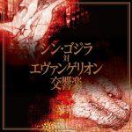 [Album] シン・ゴジラ対エヴァンゲリオン交響楽 (2018.03.20/MP3/RAR)
