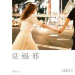 [Single] MACO – 夏風邪 (2020.09.25/FLAC + MP3/RAR)