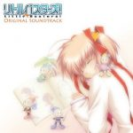 [Album] リトルバスターズ! ORIGINAL SOUNDTRACK (2007.09.28/FLAC + MP3/RAR)