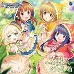 [Album] THE IDOLM@STER CINDERELLA GIRLS STARLIGHT MASTER GOLD RUSH! 02 Taiyou no Enogubako (2020.10.07/MP3/RAR)