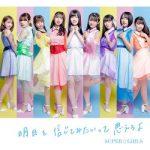 [Single] SUPER☆GiRLS – 明日を信じてみたいって思えるよ (2020.08.05/FLAC + MP3/RAR)