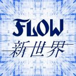 [Single] FLOW – 新世界 (2020.10.06/MP3+Hi-Res FLAC/RAR)