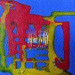 [Single] クリープハイプ – 幽霊失格 (2020.09.18/MP3/RAR)